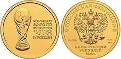 Инвестиционная золотая монета Чемпионат мира по футболу FIFA 2018 в России