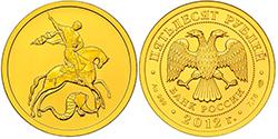 Инвестиционная золотая монета Георгий Победоносец ММД