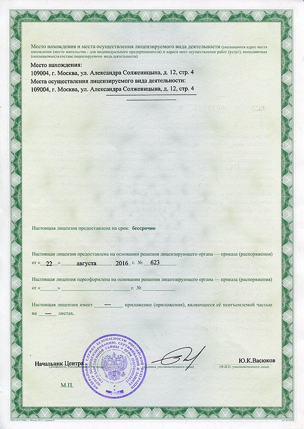 Лицензия ФСБ РФ ЛЗ №0013803 Рег.№15386Н Х от 22.08.2012 на работы, предусмотренные пунктами 12, 20, 21, 24, 25, 26, 28 перечня выполняемых услуг, составляющих лицензируемую деятельность, в отношении шифровальных (криптографических) средств, являющегося приложением к Положению, утвержденному постановлением Правительства Российской Федерации от 16 апреля 2012 г. № 313.
